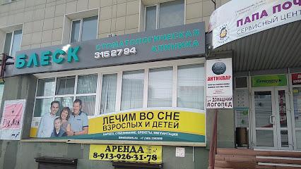 Dental clinic shine dentistry