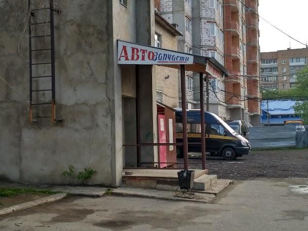 Магазин автозапчастей «Автозапчасти» в городе Чехов, фотографии