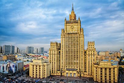 Государственное учреждение Министерство иностранных дел России