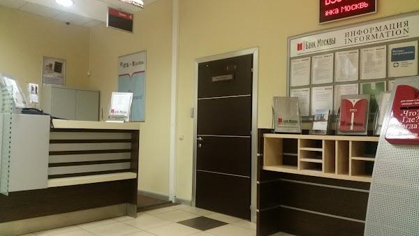 Банк «Банк Москвы» в городе Балашиха, фотографии