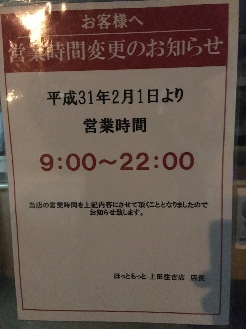 上田 ほっと もっと 【閉店】ほっともっと 上田店