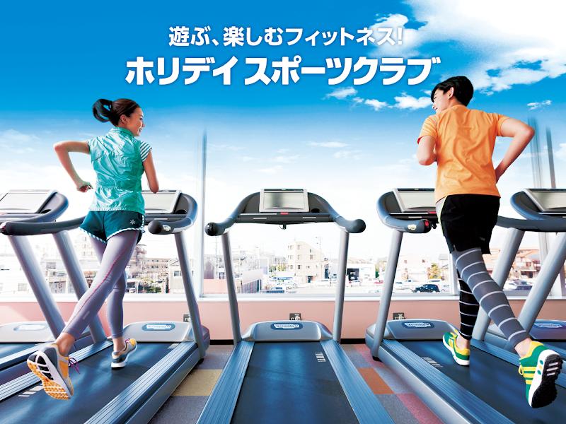 スポーツ 豊田 ホリデイ クラブ