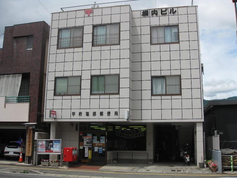 甲府塩部郵便局