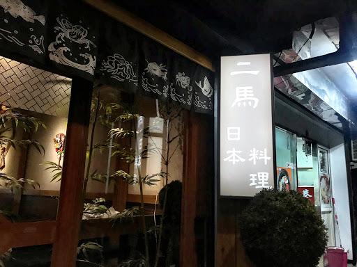 二馬日本料理
