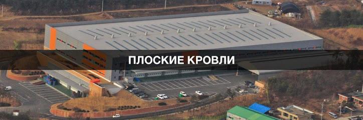Кровельная мастерская АДС СЕРВИС гидроизоляция плоских кровель