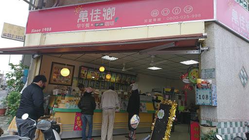 萬佳鄉早餐店