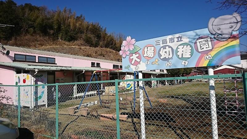 三島市立大場幼稚園
