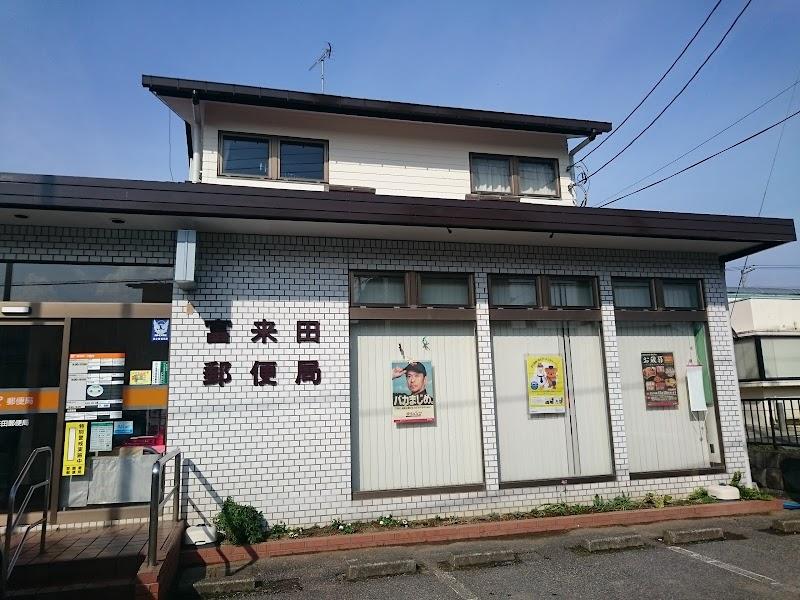 富来田郵便局