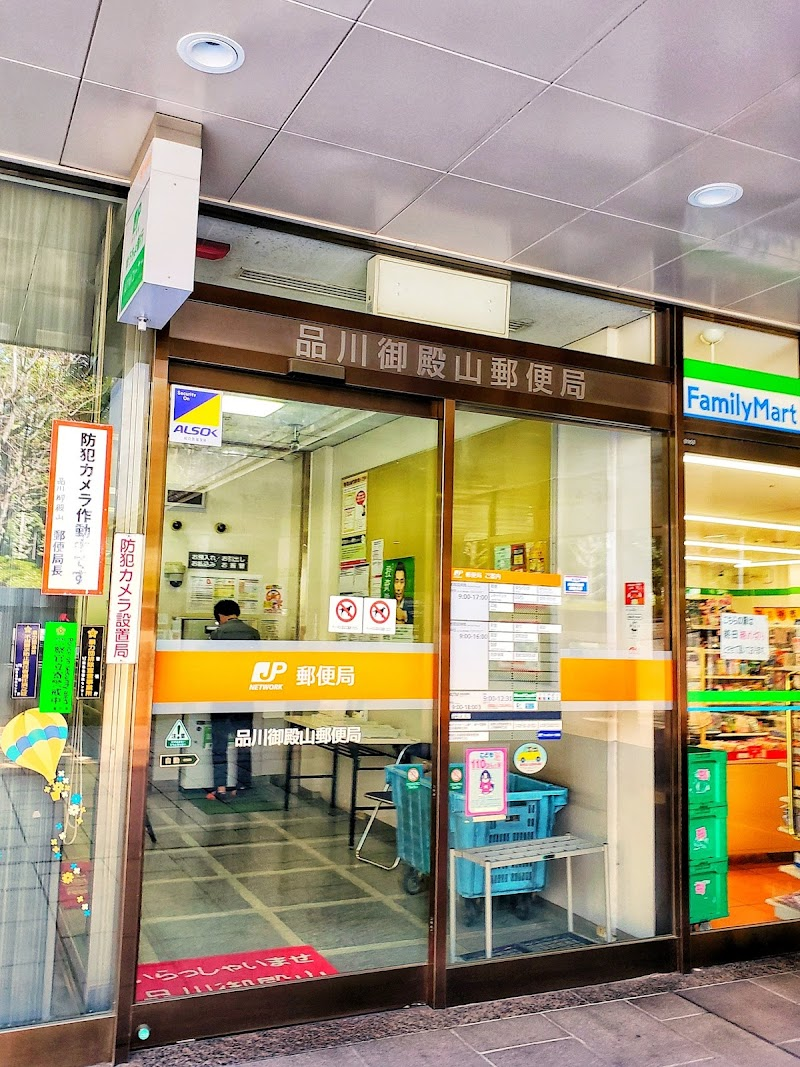 品川 郵便 局 営業 時間