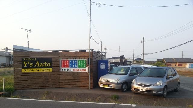 Y's Auto(ワイズオート)