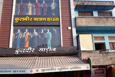 Akash Ganga Janch Kendra Unnao