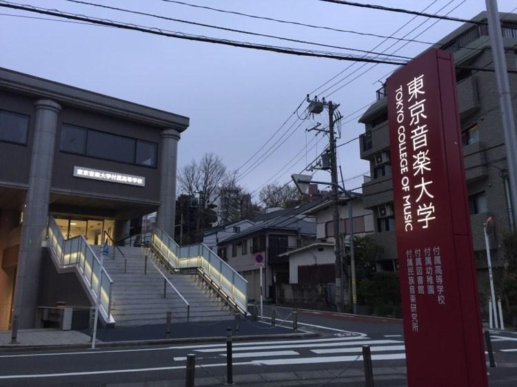付属 大学 東京 高校 音楽 東京音楽大学付属高校(東京都)の評判