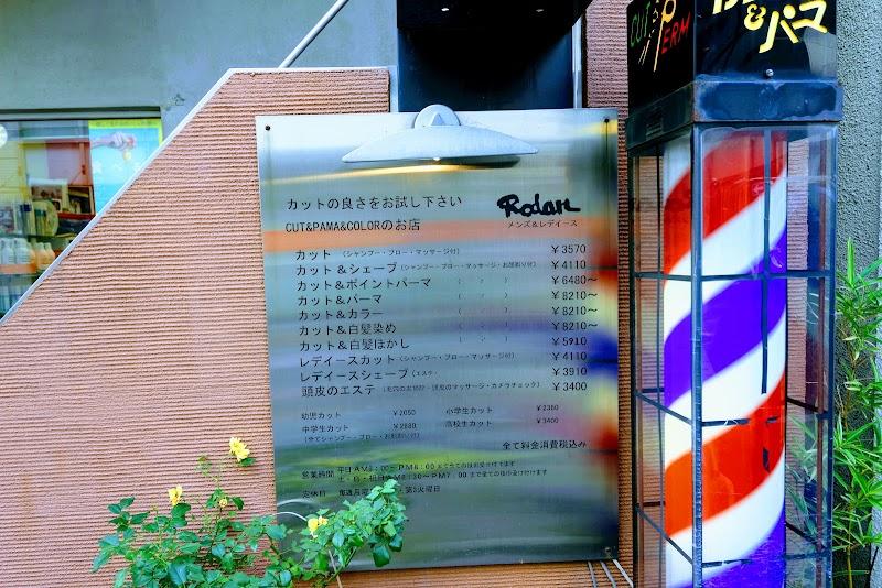ロダン理容館