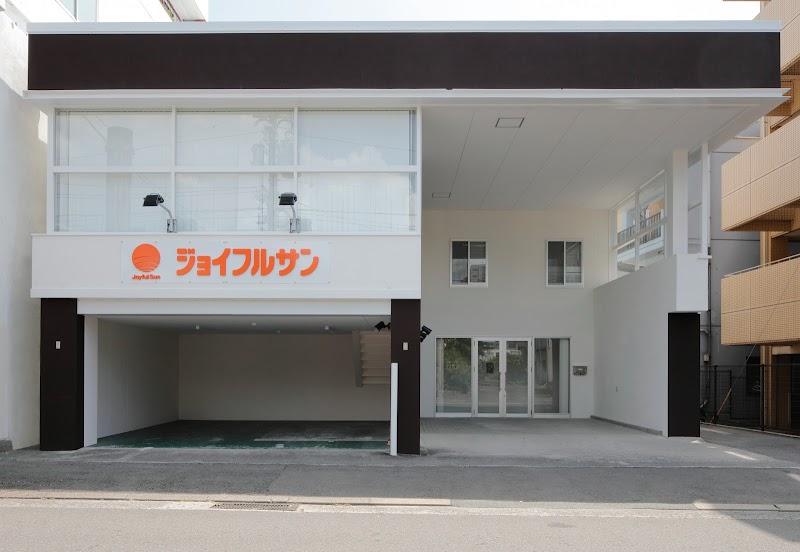 (株)ジョイフルサンアルファ 本社