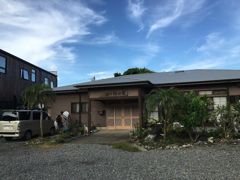 癒しの宿ティダ・結の家
