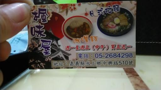 楓味屋日式拉麵