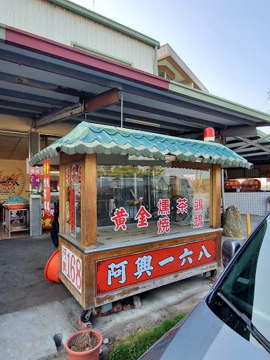 阿興168鵝肉餐廳