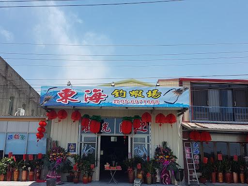 褒忠東海釣蝦場