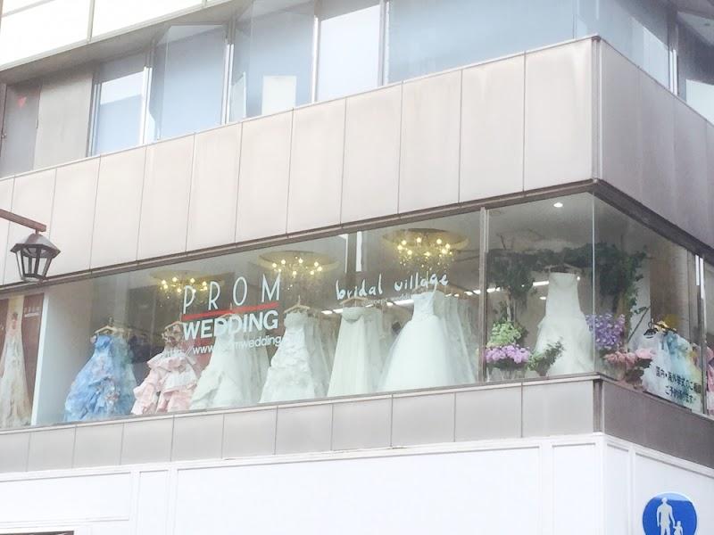 PROM WEDDING / bridal village