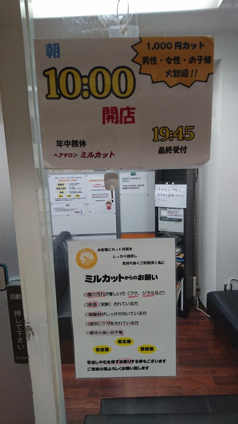 ヘアーサロンミルカット椎名町店