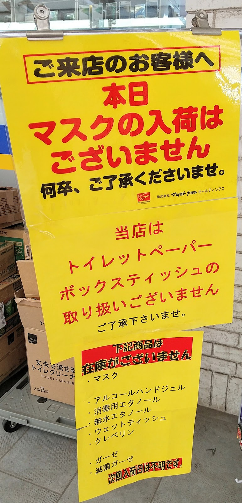 用 エタノール 消毒 マツキヨ