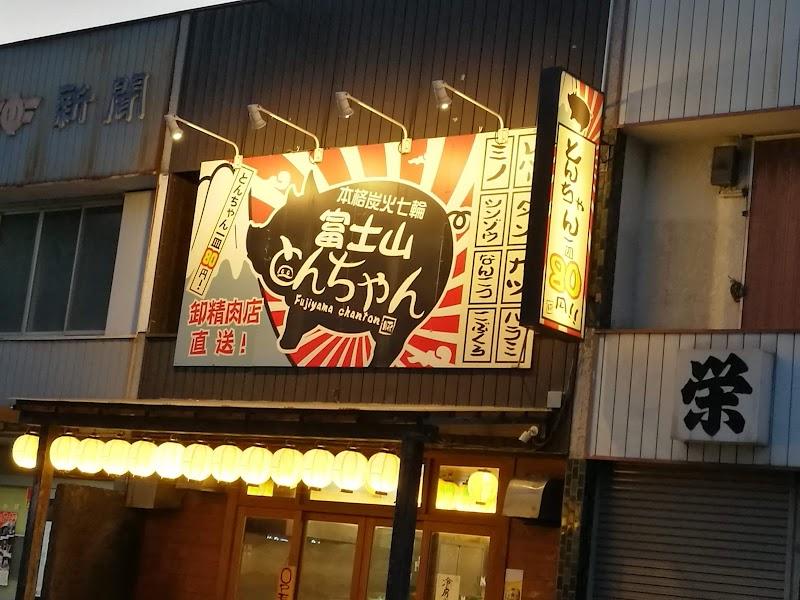 本格炭火七輪 富士山とんちゃん