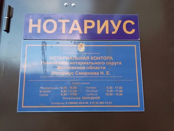 Нотариус «Нотариус» в городе Раменское, фотографии