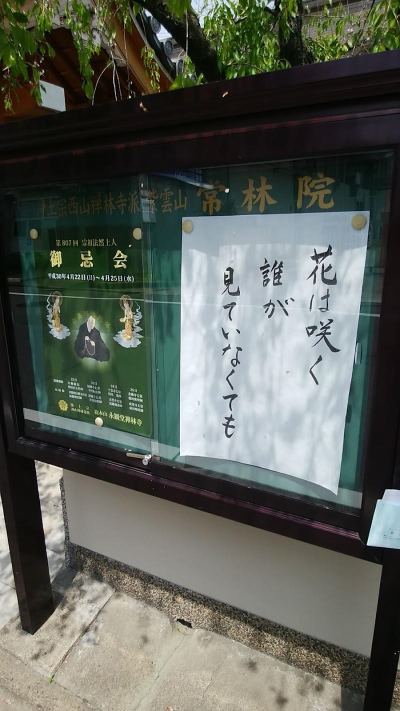 常林院 (京都 仏教寺院 / 神社・寺) - グルコミ
