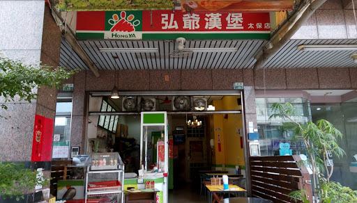 弘爺漢堡 - 太保店