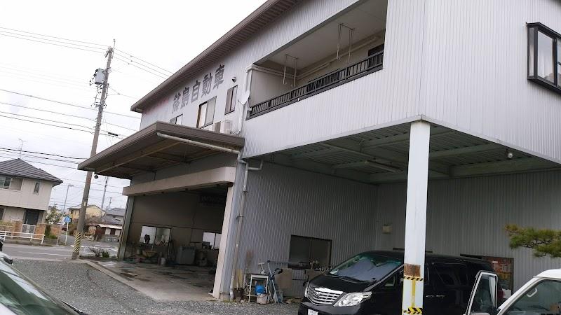 篠島自動車商会