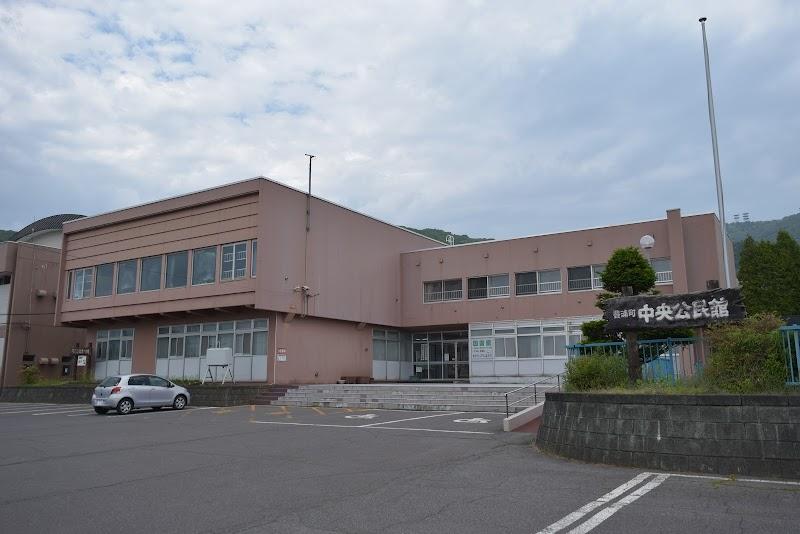 豊浦町生活改善センター(中央公民館)