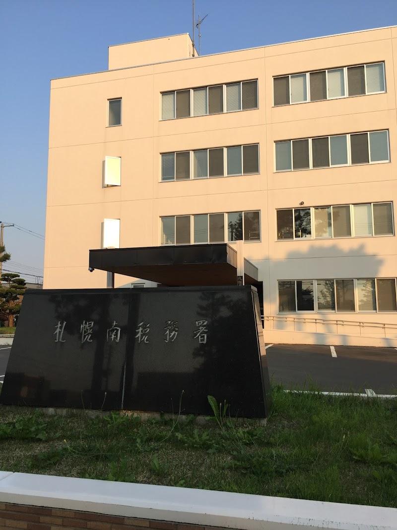 税務署 札幌 東