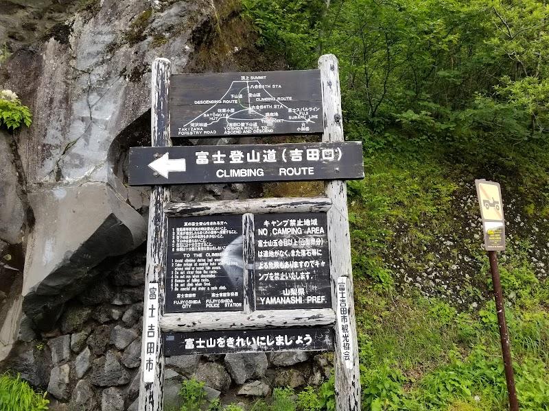 吉田ルート 泉ヶ滝(分岐点)