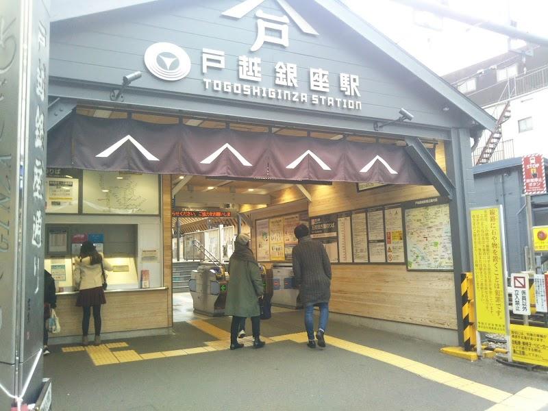 すし三崎丸 戸越銀座店