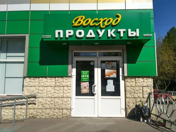 Продовольственный магазин «Восход Супермаркет» в городе Чехов, фотографии