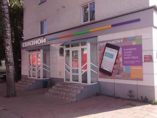 Магазин электроники «СВЯЗНОЙ» в городе Ишимбай, фотографии