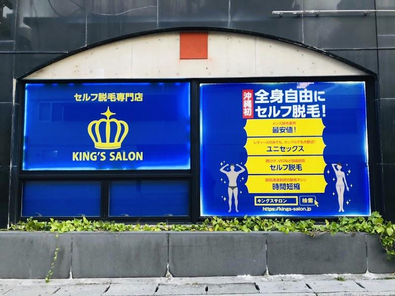 キングスサロン沖縄那覇店