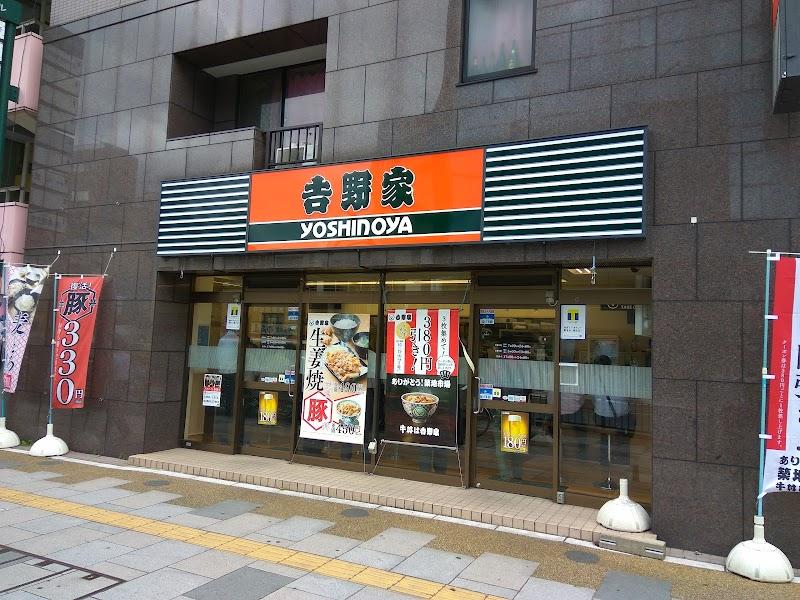 吉野家 浅草通り稲荷町店