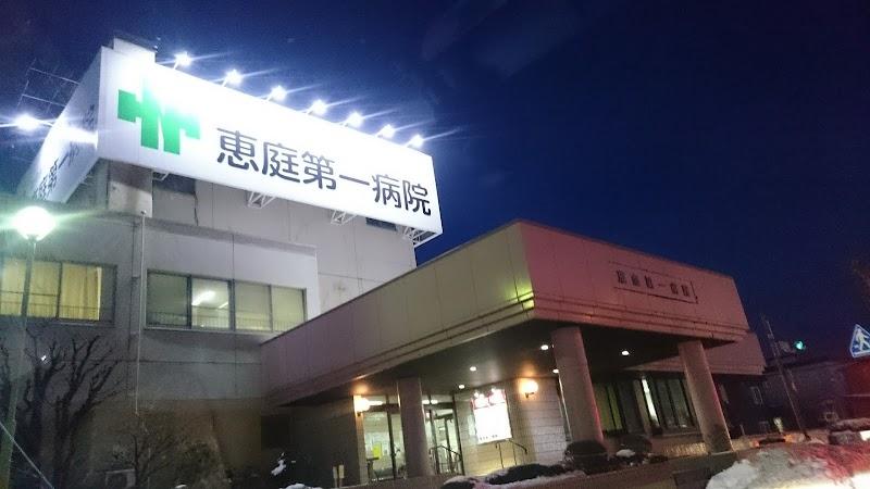 第 一 病院 恵庭