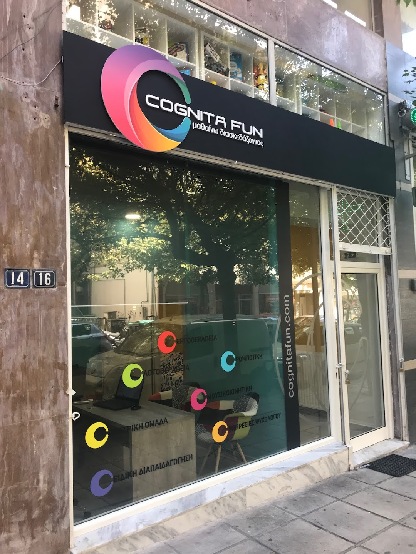 Cognita Fun - Εργοθεραπεα Λογοθεραπεα
