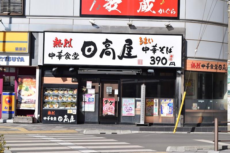 日高屋 鶴瀬店