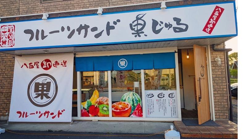 フルーツサンド 果じゅる 水戸店