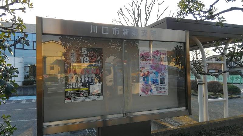 新郷 支所