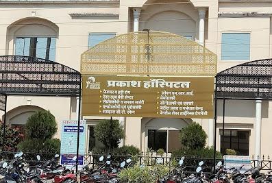 Prakash Hospital