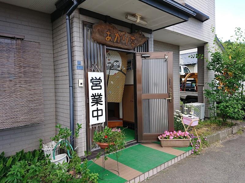 あかり亭 Akaritei