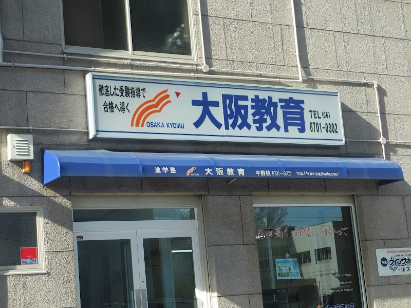 大阪教育平野校