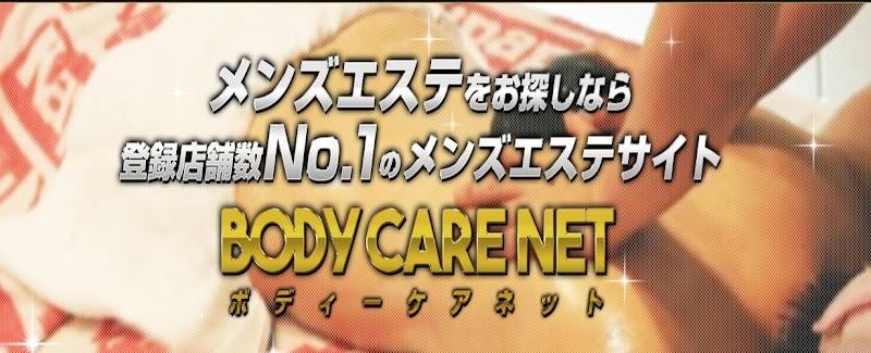 BodyCareNet(ボディーケアネット)