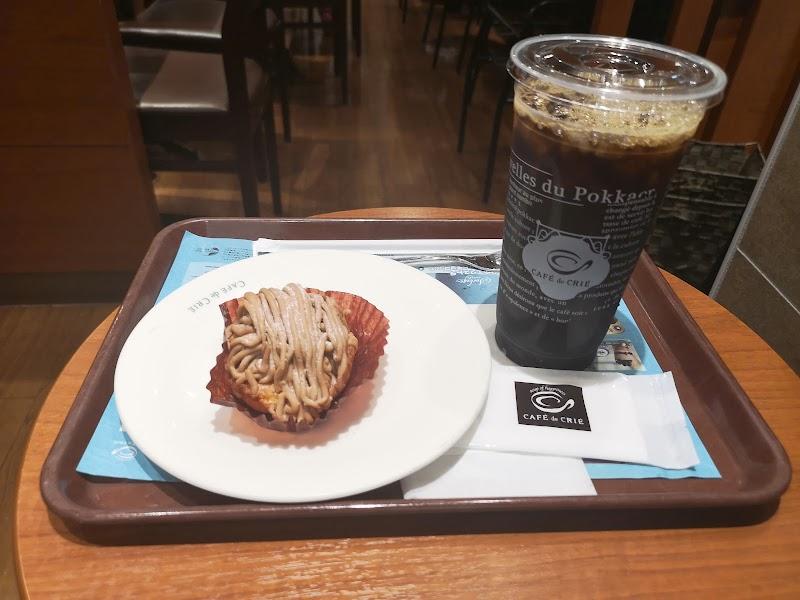 カフェ ド クリエ 聖蹟桜ヶ丘店