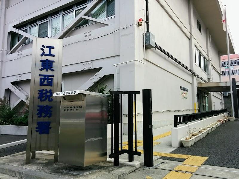 区 税務署 江東 東京上野税務署 国税庁