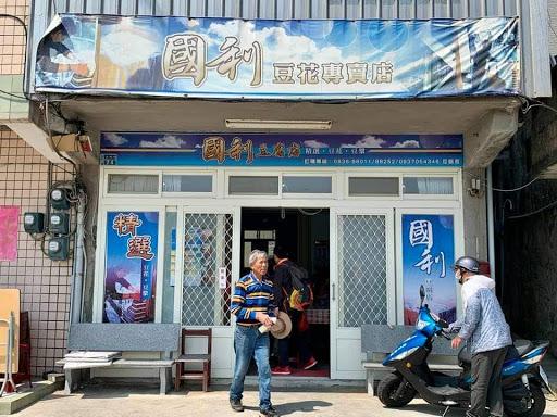 國利豆花東引店